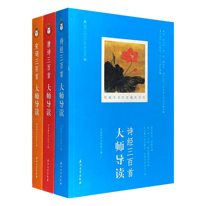 """""""诗词经典·大师导读系列""""全3册,【诗经】【唐诗】【宋词】,每册厚度均超过400页,荟萃近当代多位大师的经典诠释,帮助提升诗歌品读能力,丰富对诗歌的理解和体验。"""