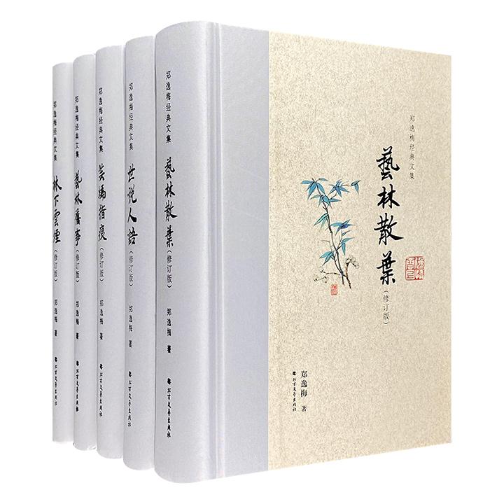 """著名文史掌故作家""""郑逸梅经典文集""""精装全5册,写人物、谈掌故、品艺事、话图书、抒情怀,短小精悍,见解独到,内容和风格均颇有雅趣,尽显一代大师的学养和风采。"""