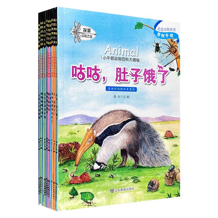 """""""小牛顿动物百科大揭密""""全10册,涵盖儿童感兴趣的10个动物知识主题,身体结构、生活习性、伪装术、繁殖方式……极致趣味的科普知识,色彩绚丽的原创手绘,带孩子领略多姿多彩的动物世界。"""