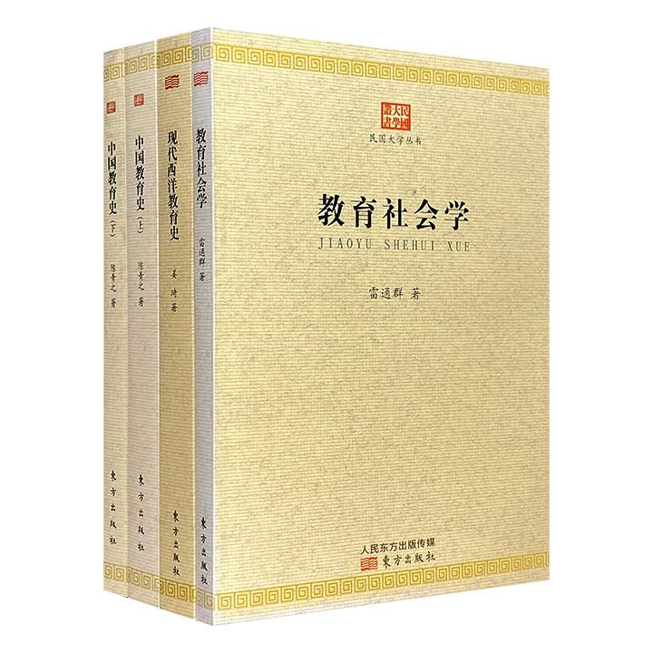 """民国大学丛书""""教育系列""""3种4册,陈青之《中国教育史》、姜琦《现代西洋教育史》、雷通群《教育社会学》,均为近代中外教育学家经典著作。"""
