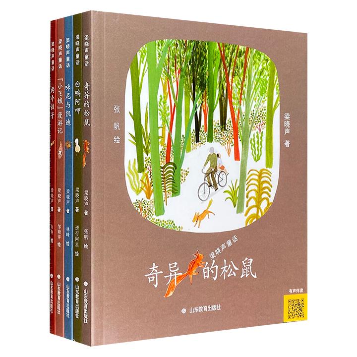 """著名作家梁晓声首度为少年儿童创作!""""梁晓声童话系列""""5册,全彩图文,5个童真有趣的故事,多彩多样的精美插画,给孩子爱与成长的启蒙童话书。"""