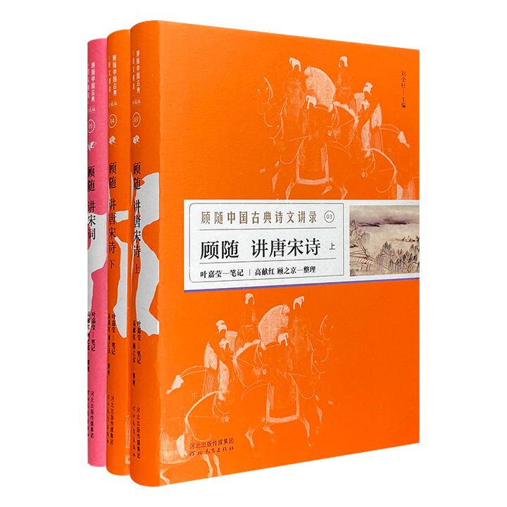 """""""顾随·中国古典诗文讲录""""精装2种3册,《顾随讲唐宋诗》《顾随讲宋词》,根据叶嘉莹、刘在昭笔记,精细整理顾随先生诗词讲义,千余条详细注释,内容丰富详实。"""