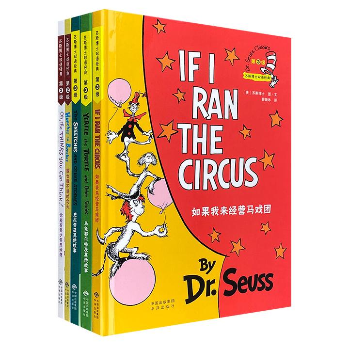 """风靡世界的英文童书!""""苏斯博士双语经典""""精装5册,全彩图文,中英双语,极富韵律的语言+妙趣横生的情节+健康积极的寓意,半个多世纪以来孩子们的挚爱之选。"""