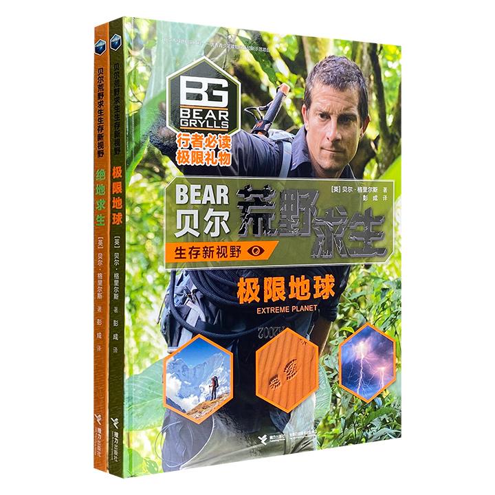 """""""贝尔荒野求生:生存新视野""""2册:《极限地球》《绝地求生》,大16开精装,铜版纸全彩。好玩的地球知识,炫酷的野外体验,符合儿童思维的讲述方式,知识与趣味兼具"""