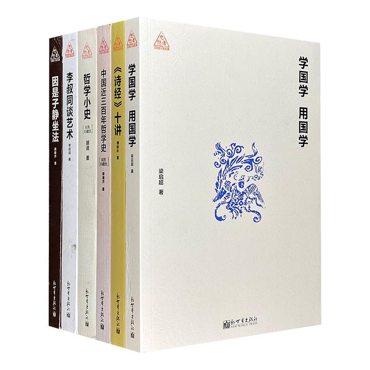"""""""思想者书系""""6册,《哲学小史》《<诗经>十讲》《李叔同谈艺术》《学国学·用国学》《因是子静坐法》《中国近三百年哲学史》,读名家名作,感大师思想,品学术风范。"""