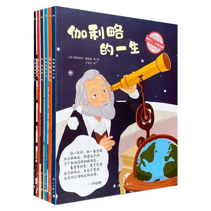 """让孩子受益终生的榜样故事!""""世界名人·天才成长系列""""全6册,16开铜版纸全彩,惟妙惟肖的手绘,完整呈现达·芬奇×凡·高×莫扎特×爱因斯坦×毕加索×伽利略的精彩一生。"""