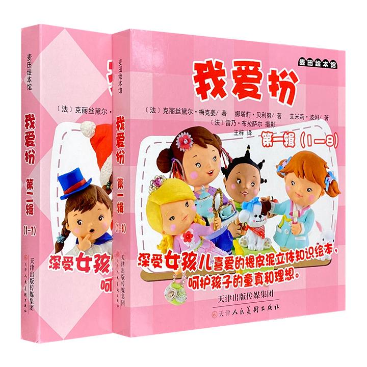 法国引进!《我爱扮》系列全2辑15册,24开铜版纸全彩,收录孩子们喜欢扮演的15种角色,绚丽的色彩,可爱的橡皮泥形象和场景,带小朋友扮演不一样的角色,体验不一样的人生。
