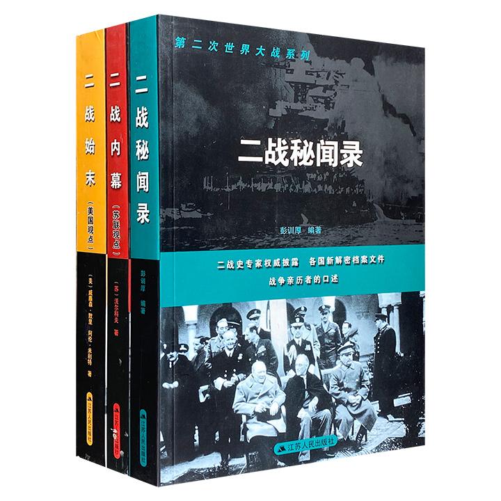 """""""第二次世界大战系列""""3册,【美国观点】【苏联观点】【二战秘闻】,展示世界著名军事将领鲜为人知的另一面,披露未曾曝光的二战资料,以及西方列强在二战中的外交和间谍活动,史料丰赡,图文并茂。"""