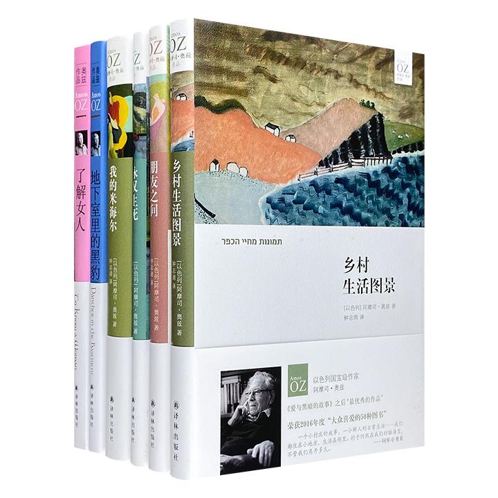以色列国宝级作家阿摩司·奥兹作品6册,《我的米海尔》《了解女人》《地下室中的黑豹》《乡村生活图景》《朋友之间》《咏叹生死》,揭开以色列及奥兹的秘密。