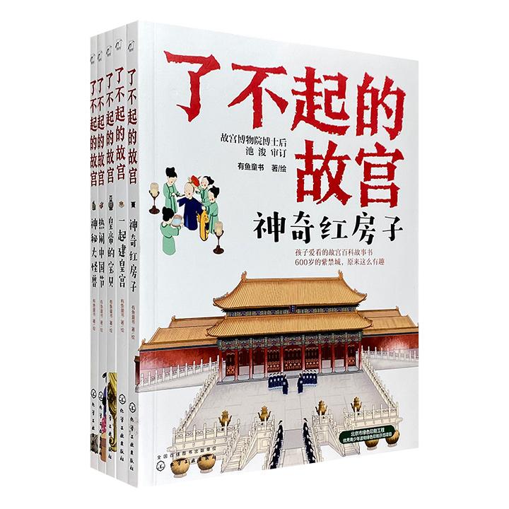 用孩子感兴趣的视角认识故宫!《了不起的故宫》全5册,数百个故宫百科小故事,200余幅工笔彩绘插画,一堂丰富生动的传统文化大课,一段通俗易懂的中华文明之旅。