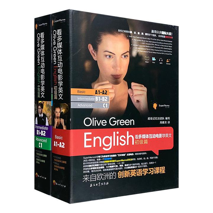 多媒体互动英语学习书2套,【初级篇】【中高级篇】,铜版纸全彩,3小时左右的专题电影,内容与线上多媒体教程互动,题型多样,融趣味性、逻辑性与一体,寓教于乐。