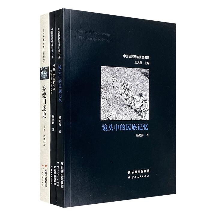 """""""民族纪实""""3册,《乔健口述史》《马背上的游猎生涯》《镜头中的民族记忆》,大量纪实照+真实可靠资料,图文并茂,从侧面展现二十世纪少数民族的发展变迁。"""