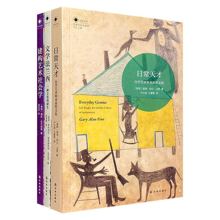 """译林出版社""""凤凰文库·艺术与社会系列""""3册,盖瑞·阿兰·法恩《日常天才》、薇拉·佐尔伯格《建构艺术社会学》、普利西拉·帕克赫斯特·克拉克《文学法兰西》,从社会史的角度来谈艺术问题,透过艺术现象洞穿社会运行逻辑。"""