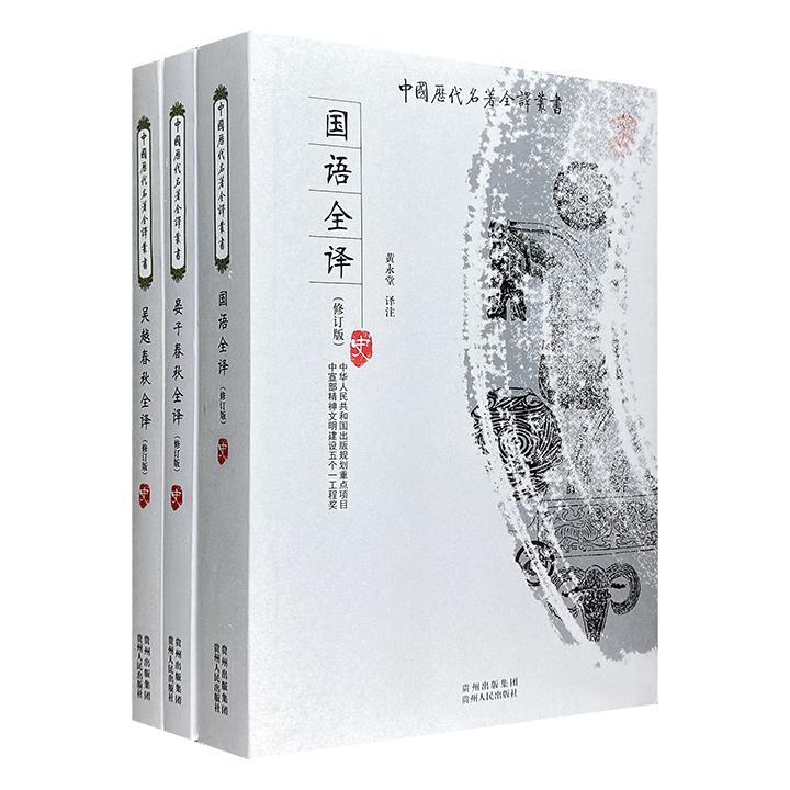 """""""中国历代名著全译丛书·史部""""3册,荟萃《国语》《晏子春秋》《吴越春秋》3部史书名著,全注全译,包含原文、注释、今译等部分,体例明晰,解读详尽。"""