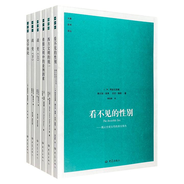 """""""大象学术译丛""""5种,遴选、译介西方人文社会科学的经典著作和新近成果,涵盖史学、考古、性别史、人类学、民俗学与神话学等多种学科,堪称思想的盛宴。"""