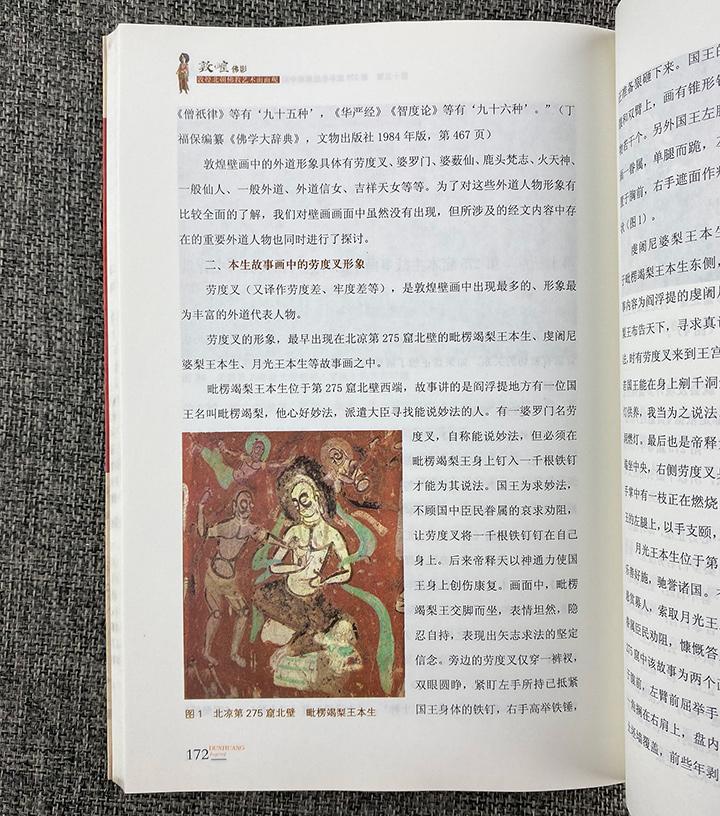 《团购:敦煌文化5册》插图8