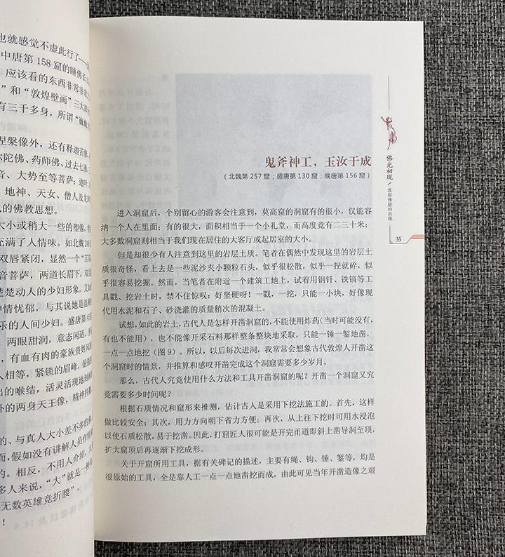 《团购:敦煌文化5册》插图9