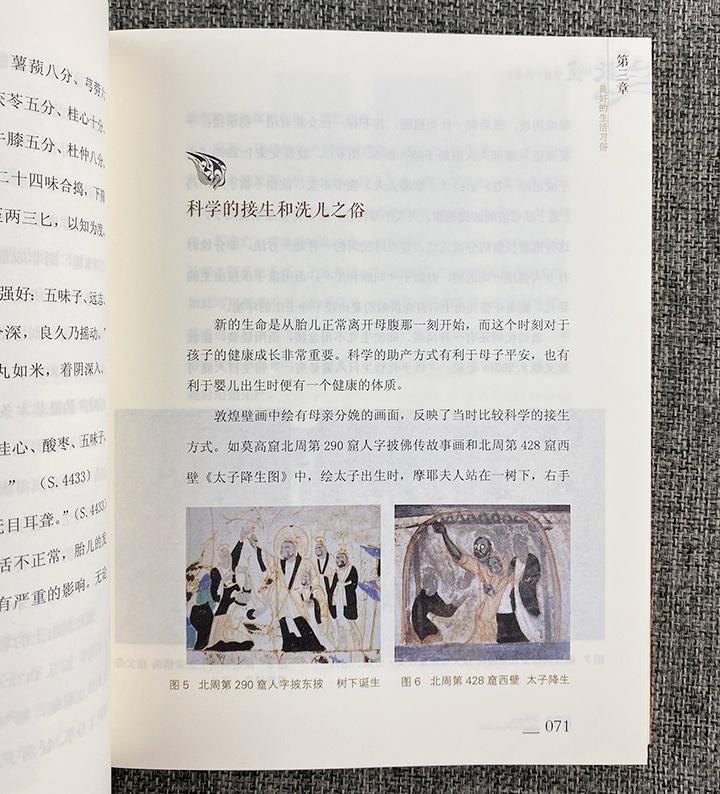 《团购:敦煌文化5册》插图11