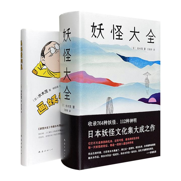 """日本鬼怪漫画之父!""""水木茂妖怪集""""精装全2册:厚达968页的一生巨作《妖怪大全》+自传《画妖怪的我》。讲述800多种妖怪与神明,以及""""逮捕""""妖怪的漫画家的故事。"""