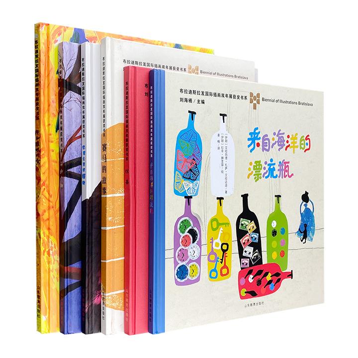 """""""布拉迪斯拉发国际插画双年展获奖书系・第一辑""""6册,绘本4册+无字书2册,16开特种纸全彩。富有感染力的图画,充满童趣的涂鸦,纯色块组成的有趣童话,让小朋友度过有趣的、五彩斑斓的童年。"""