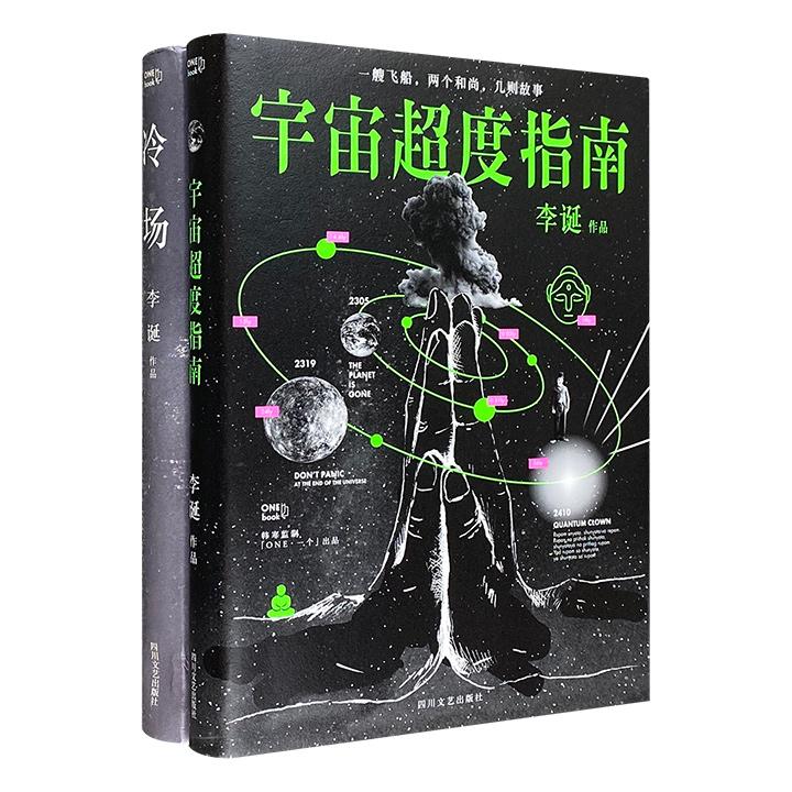"""著名脱口秀演员""""李诞作品""""2册,故事集《冷场》+科幻荒诞短篇《宇宙超度指南》,以随意自由的态度书写人间百态,用荒诞戏谑的方式演绎人生本真。"""