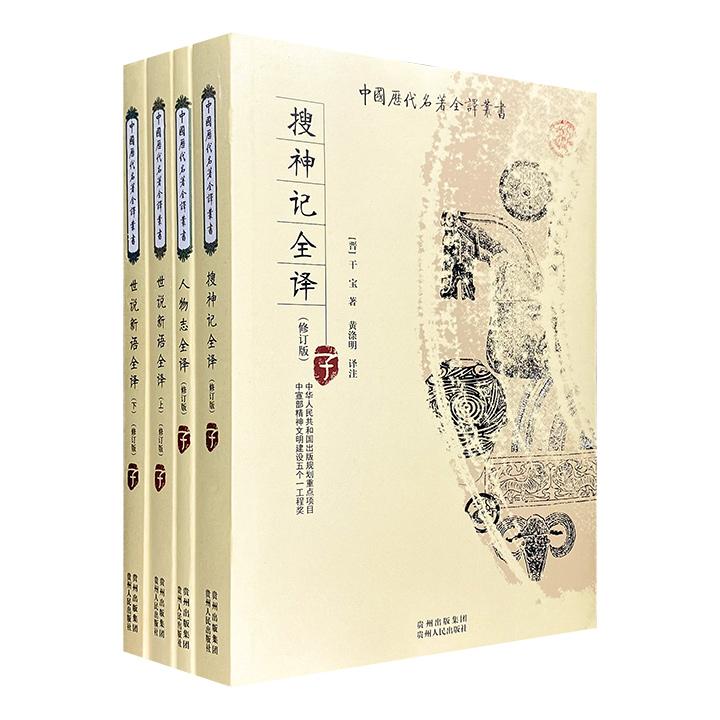 """""""中国历代名著全译丛书·子部""""3种,荟萃《搜神记》《世说新语》《人物志》3部古代著名志怪志人传奇作品,包含原文、注释、今译等内容,全注全译,解读详尽。"""