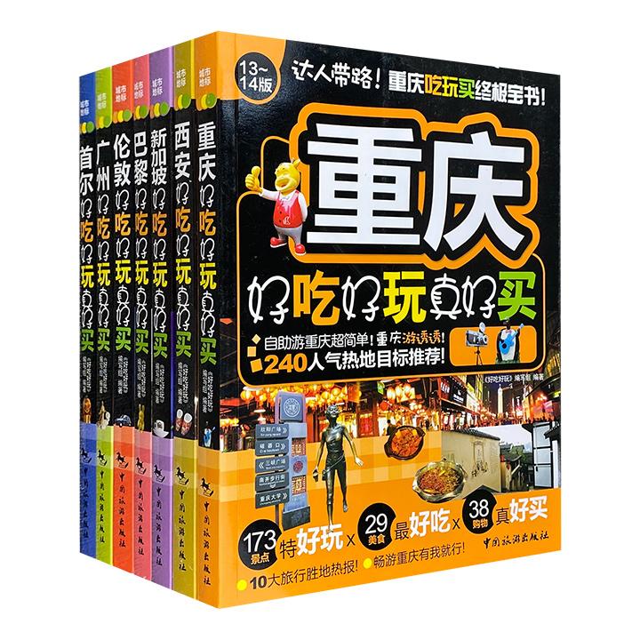 """""""城市地标:好吃好玩真好买""""系列7册,全彩图文,聚焦巴黎、伦敦、首尔、新加坡、广州、重庆、西安7大城市,好玩的景点+好吃的美食+好买的购物=吃玩买终极宝书!"""