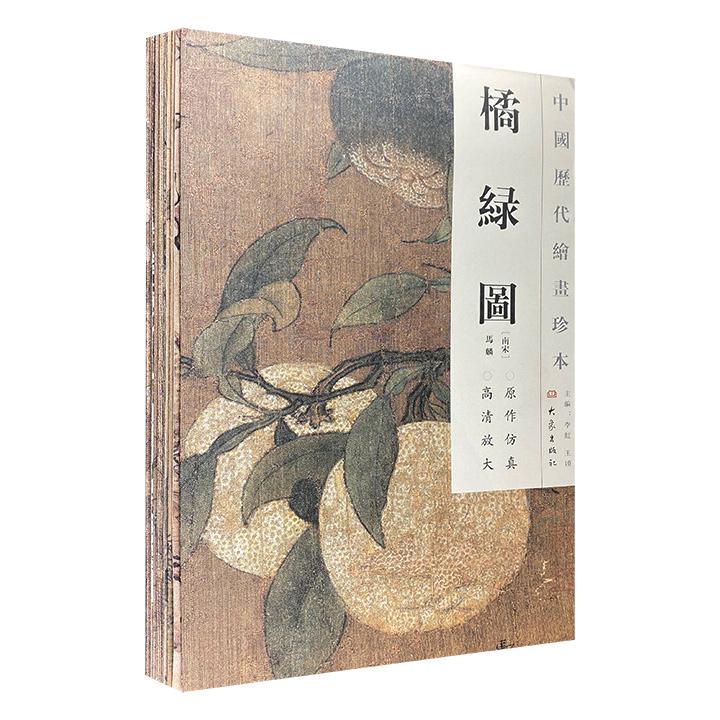 """""""中国历代绘画珍本""""10种,大8开,汇集南宋画家马麟、张茂等人的花鸟画,每种包括原大复制品1张和400倍高清放大图1张。散页装帧,超大画幅,临摹、教学、装饰皆适宜"""