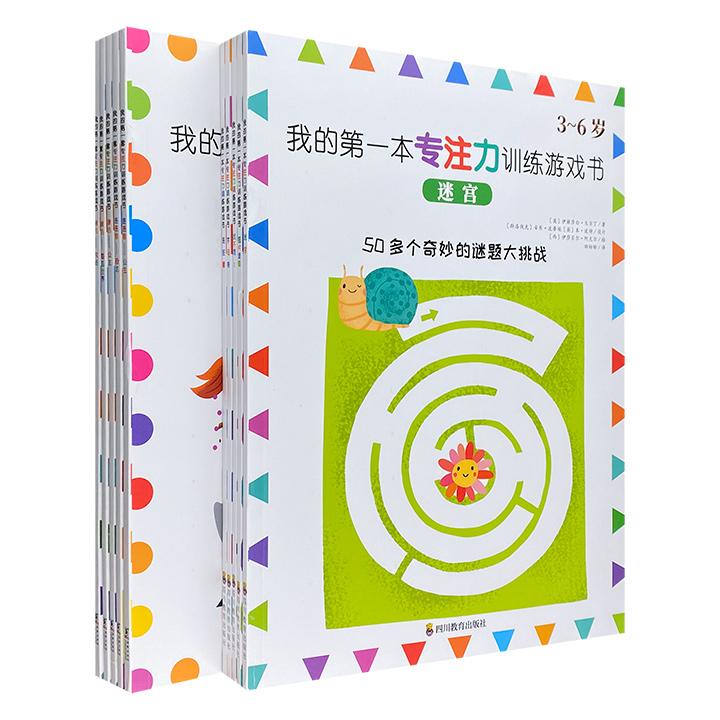 """英国引进!""""专注力训练游戏书""""10册,16开全彩图文,专为3-6岁小朋友设计,这里有500余个好玩的连连看、迷宫、找不同、涂色等小游戏,全面开发孩子大脑。"""