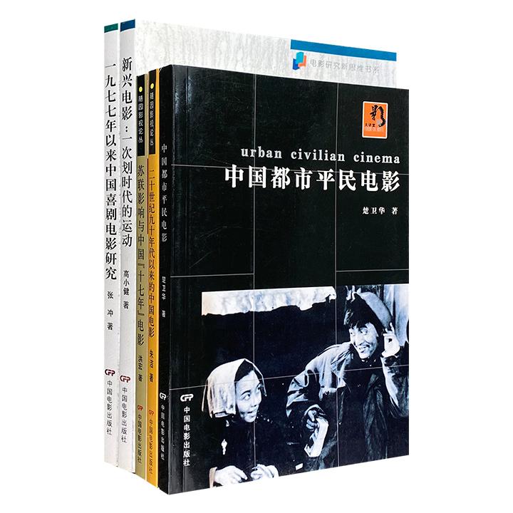 中国电影研究5册,聚集专业学者的深度好文,多角度、多方面、多层次审视和考察中国电影,视界阔大宏放,论理仰视俯察,是了解中国电影的上佳读物。