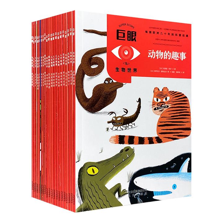 """法国畅销数十年的通识科普经典!""""巨眼丛书""""20册,16开全彩图文,""""知识+故事+游戏+实验+漫画""""巧妙组合,引导孩子大胆想象、勇于实践、积极探索。"""