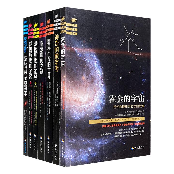 科普名家经典6册,荟萃多位世界科普大师和科学家的精彩作品,涉及物理、宇宙、时间、伪科学、数字、星际迷航等多方面。科学与人文的交汇,历久而不衰的经典!