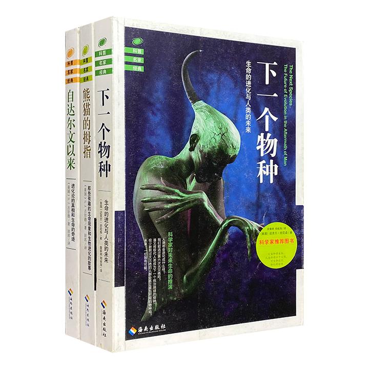 科普名家经典3册,荟萃著名古生物学家斯蒂芬·杰·古尔德《熊猫的拇指》《自达尔文以来》与科学作家迈克尔·坦尼森《下一个物种》。科学与人文的交汇,历久而不衰的经典!