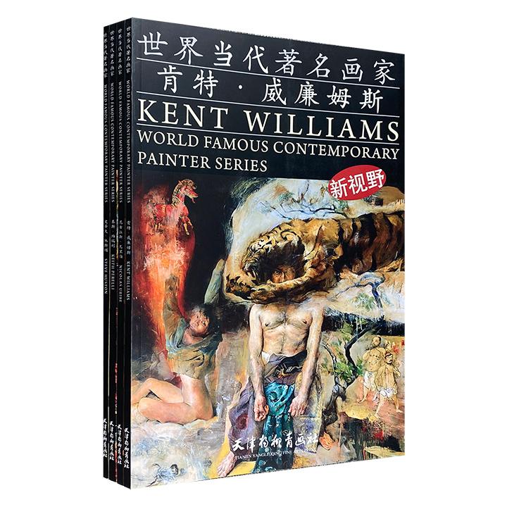 """""""世界当代著名画家""""4册,8开铜版纸全彩,荟萃基斯·珀瑞利、尼古拉斯·尤里伯、史蒂夫·休斯顿、肯特·威廉姆斯4位当代艺术名家,179幅高清大图,展现西方艺术新视野。"""