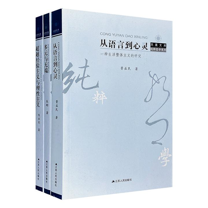 """""""纯粹哲学系列""""3册,蒉益民《从语言到心灵》、陈亚军《超越经验主义与理性主义》,以及朱刚《多元与无端》,荟萃当代中国哲学研究成果,多视角展现哲学发展变迁。"""