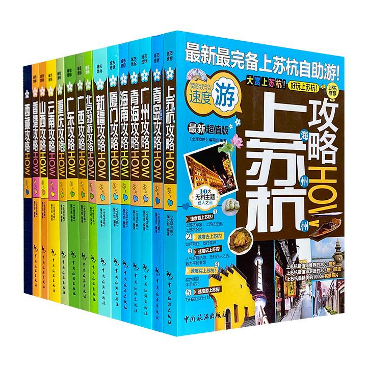 """时尚旅游随身书!""""城市地标:中国""""15册,全彩图文。从京沪到苏杭、从新疆到西藏、从广州到香港……走天南地北、享精致美食、看绚丽风光,还有时尚多样的购物天堂。"""