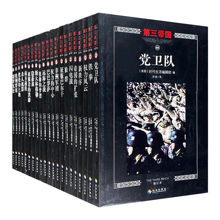 """大型图文二战史诗经典!""""第三帝国""""系列丛书全21册,美国时代生活编辑部出品,汇集来自柏林、华盛顿、莫斯科等地的一手资料,以第三帝国的视野,从内部解剖纳粹德国的冷酷与血腥。"""
