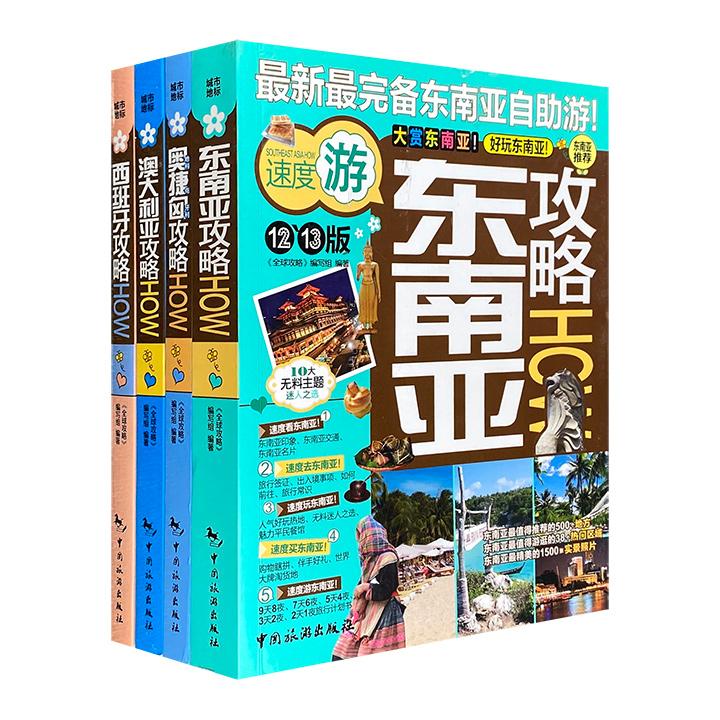 """时尚旅游随身书!""""城市地标:世界各国""""4册,全彩图文。聚焦欧洲、澳洲、东南亚,体验异国风情、品尝特色美食、游览别样自然,还有国际时尚Shopping Mall……"""