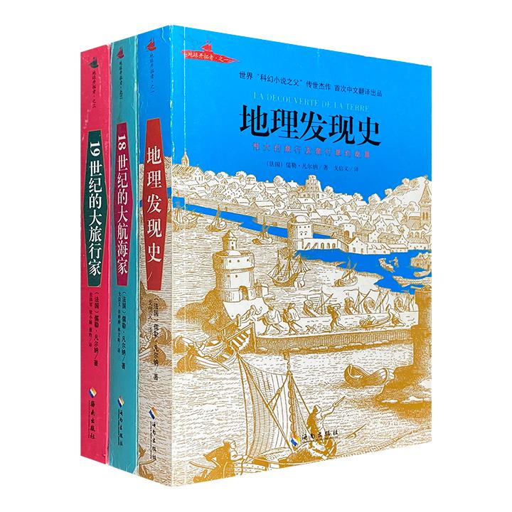 """""""科幻小说之父""""儒勒·凡尔纳传世杰作!""""地球开拓者""""系列全3册,讲述近三千年开拓地球的地理发现史诗,以及著名旅行家、航海家的探索故事。双色插图,高潮频起,大自然的浓墨重彩、世界史上的惊险探秘,都被融入到精彩刺激的叙事之中。"""