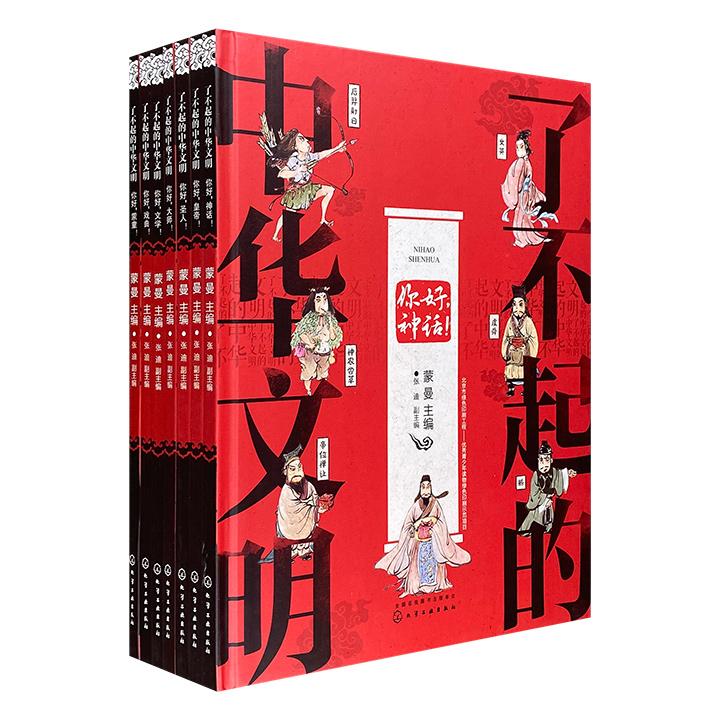 """专为6~12岁儿童打造!""""了不起的中华文明""""精装7册,全彩图文,【戏曲】【皇帝】【文学】【圣人】【神话】【大师】【蒙童】7大主题,轻松易懂的语言+极具艺术美感的画面,展现中华文明各个方面的不朽成就。"""