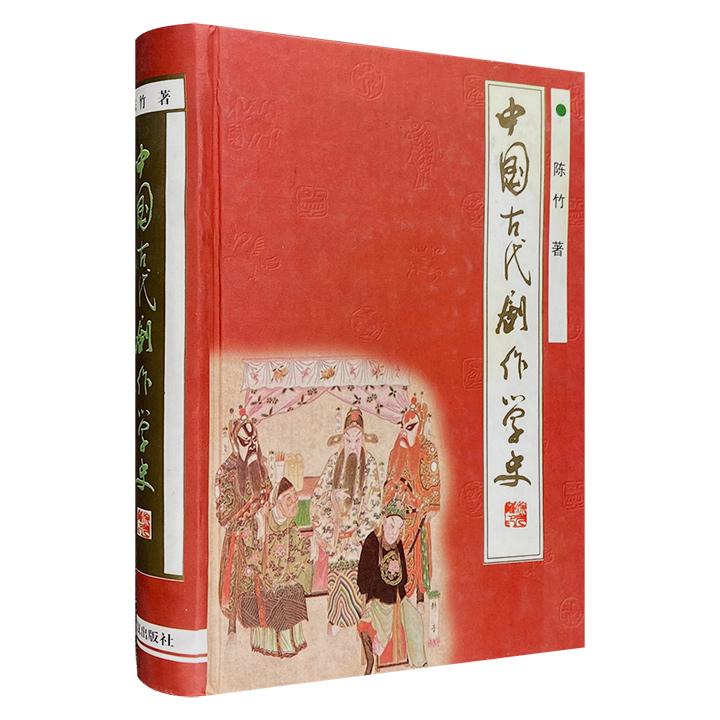 稀见老书!《中国古代剧作学史》精装,1999年1版1印,总达796页,详细论述了中国古代剧作史的编剧理论和剧学体系,系统全面,视野开阔,是相关领域的集大成之作。