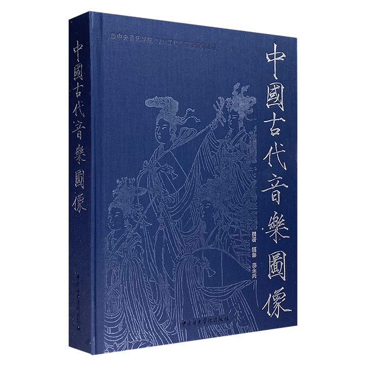 中央音乐学院出品《中国古代音乐图像》,大16开布面精装,铜版纸全彩图文,近400张图像,涵括中国古代各个时期存留下来的音乐遗物与音乐活动,兼具艺术与考古价值。