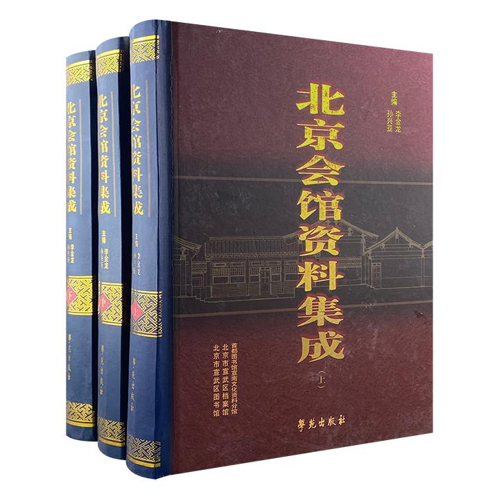 《北京会馆资料集成》精装全3册,厚达1488页,千余幅珍贵照片,记载北京647处会馆的存在过程及现状,跨越明永乐年间至建国初期,展现北京会馆近600年兴衰。