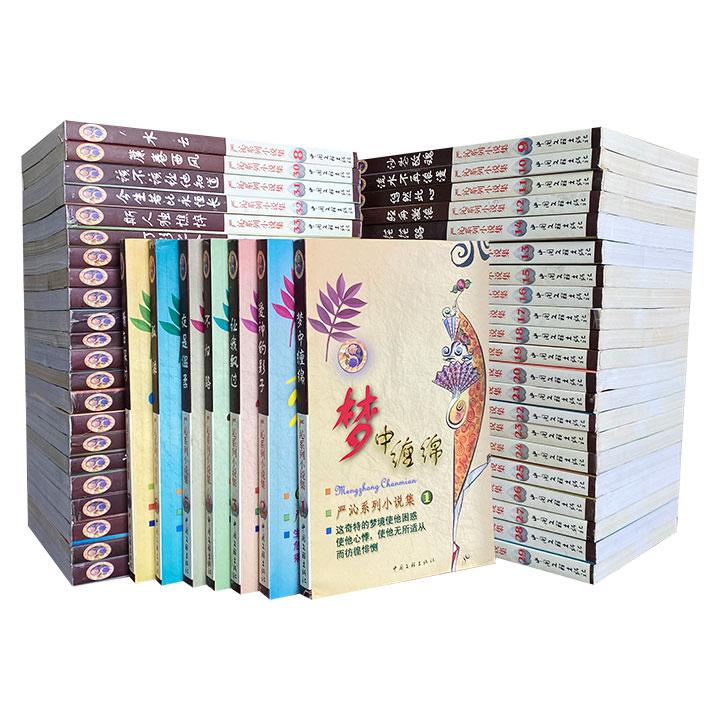 90年代与琼瑶齐名的港台女作家!《严沁系列小说集》全50册,1999年1版1印,收录50部严沁经典言情小说,写尽世间种种爱恨情仇。版本珍贵,市面稀见,典藏之选。