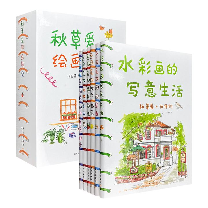 日本人气画家教你画彩铅!《秋草爱绘画教室》套装全6册,全彩图文,绘画基本技法+大量绮丽多彩的事例图+各种小窍门,全程图解,步骤详细,温馨治愈,精美雅致。