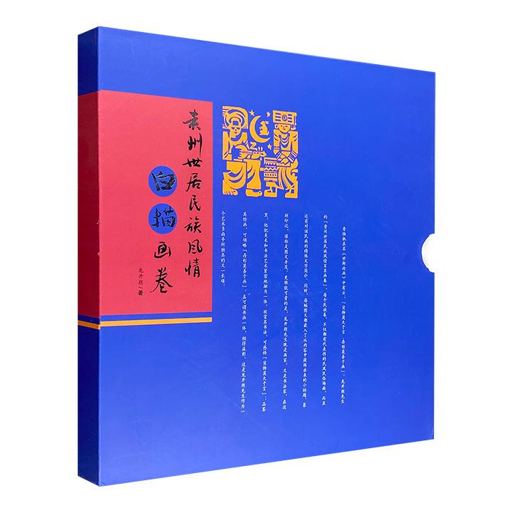 《贵州世居民族风情白描画卷》大12开函套装,图文并茂,80余种民俗民风及各种节日,千余个淳朴的人物形象,再现贵州17个世居少数民族的生存状态。