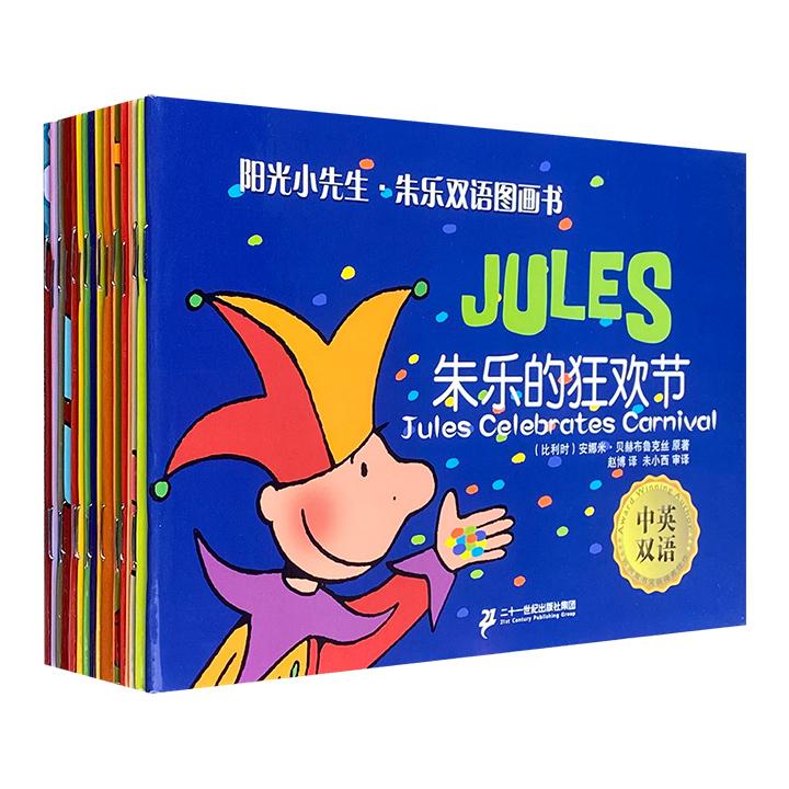 风靡欧洲的绘本!《阳光小先生:朱乐双语图画书》全15册,32开全彩图文,温馨的插图、生活化的故事、大而清晰的文字,助父母培养积极阳光的孩子,助孩子快速学习英语