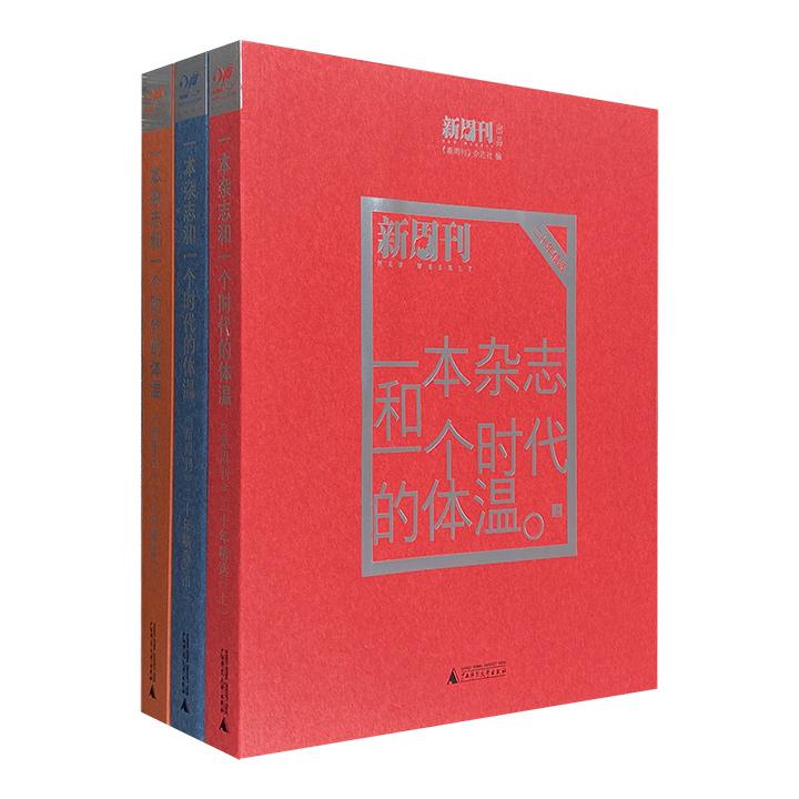 《一本杂志和一个时代的体温:&lt;新周刊&gt;20年精选》全三册,通览1996-2016年作品精华,梳理中国20年时代脉络,审视中国20年城市变化、文化热点、社会心态。<!--新周刊--><!--新周刊--><!--新周刊--><!--新周刊--><!--新周刊-->