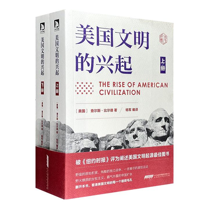 百科全书式美国史巨著!《美国文明的兴起》全两册,总达845页,著名历史学家查尔斯·比尔德力作,视野广阔,内容丰富,上起英国的殖民时期,下至1930年代的美国,带读者一览美国文明的发展轨迹。
