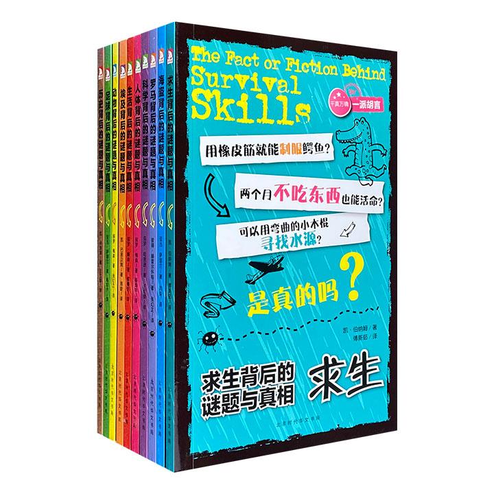 超精彩!来自英国的趣味科普图书《谜题与真相》全10册,10大主题,海量手绘插画,风趣的文字,新奇、古怪、幽默、疯狂、颠覆……另类百科带你揭开惊人真相。